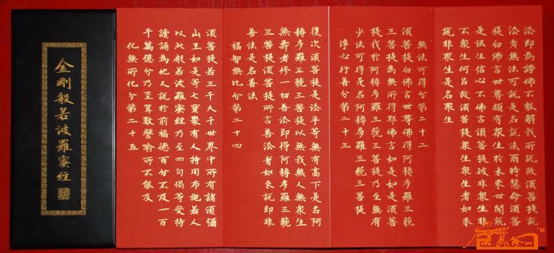 李家尧 金刚经 14 淘宝 名人字画 中国书画交易中心 中国